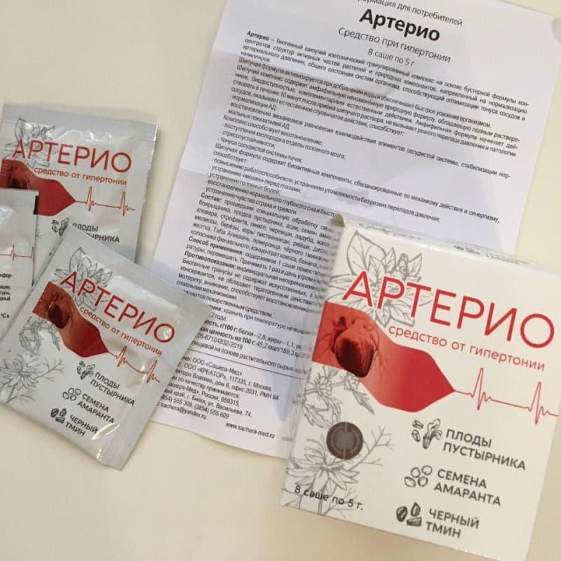 Артерио купить в Сыктывкаре за 990 рублей