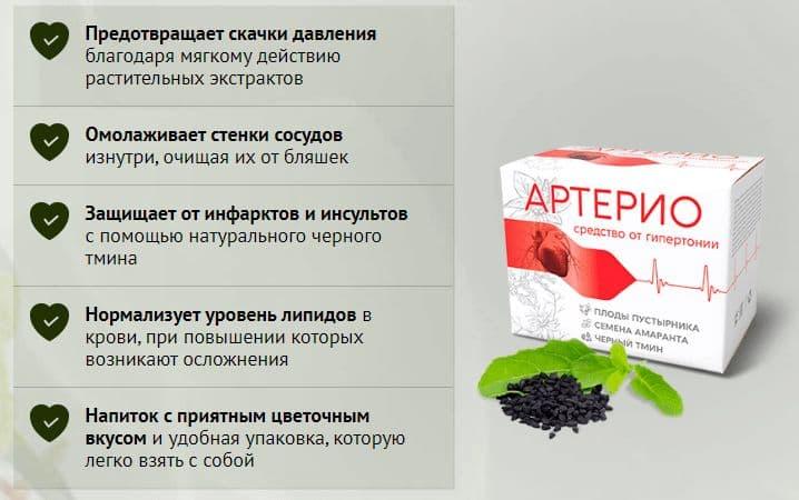 Препарат на основе трав и растений поддерживает оптимальный уровень кислорода в крови